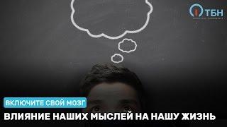 Влияние наших мыслей на нашу жизнь. «Включите свой мозг» (3)