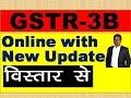 How to File GSTR-3B Online in Detail | GSTR-3B ONLINE करने की पूरी जानकारी -Hindi Video