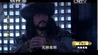 20150223 普法栏目剧  首部古装大剧·虎头铡(上部 一)