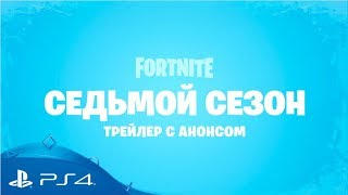 Fortnite | Трейлер 7 сезона | PS4