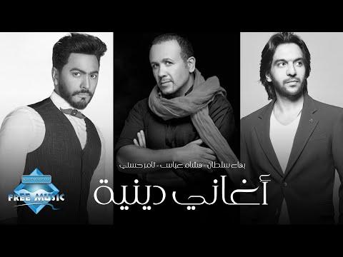 أقوي الأغاني الدينية - تامر حسني وهشام عباس و بهاء سلطان | Tamer Hosny & Hisham abbas & Bahaa Sultan