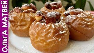 Запеченные Яблоки с Орехами и Изюмом (Все Очень Просто, Но Так Вкусно) | Baked Apples Recipe