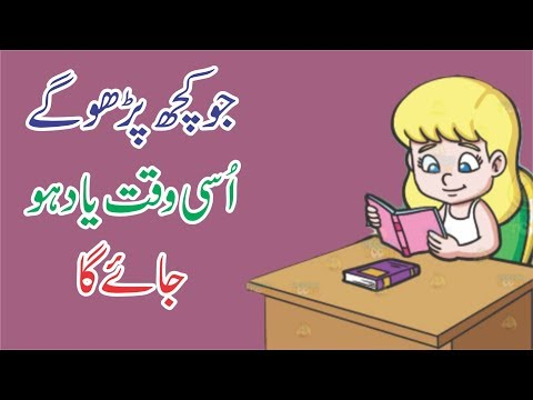 How to Memorize Fast and Easily in Urdu | Study Effectively