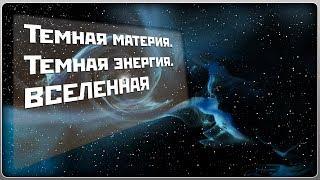 ТЕМНАЯ МАТЕРИЯ / ТЕМНАЯ ЭНЕРГИЯ / ВСЕЛЕННАЯ / ЛУЧШИЕ ФИЛЬМЫ О КОСМОСЕ / LIFE FACTOR