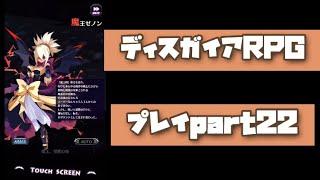 【ディスガイアRPG】プレイpart22