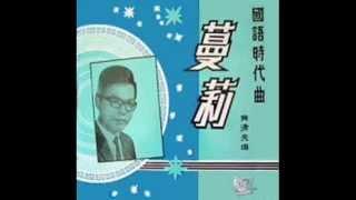Huang Qing Yuan and The Melodians - Man Li  1966 (original recording) 曼丽-黄清元