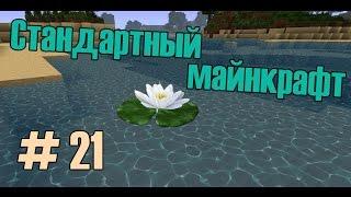ч. 21 Стандартный майнкрафт - Что вышло