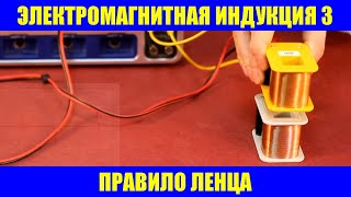 Электромагнитная индукция 3: Правило Ленца