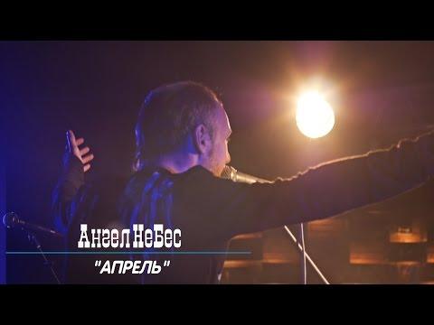 Клип Ангел Небес - Апрель