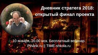 ДНЕВНИК СТРАТЕГА: открытый финал 10 января 20 мск.