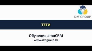 обучение amoCRM . 1001 - Теги. Работа с тегами
