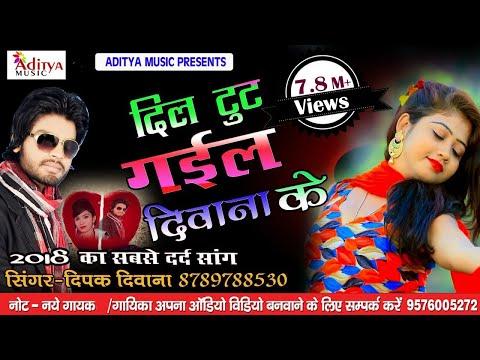 DihaluTu Aisan Gam  Lageki Marjai Ham, Deepak Deewana, Hit Bewpha Song 2018,