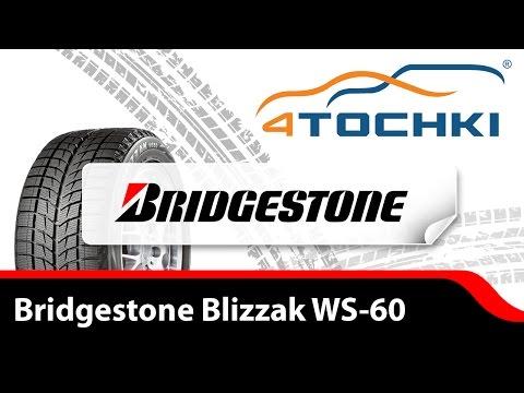 Bridgestone Blizzak WS-60 рекламный ролик