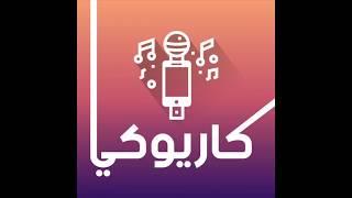 تطبيق كاريوكي يضم الأغاني العربيه 🎤🎤🎤 غن أفضل وأشهر الأغاني لفنانك المفضّل screenshot 4