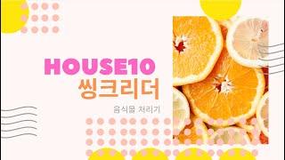 하우스10 온라인박람회_싱크리더2의 사본
