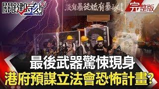 關鍵時刻 20190702節目播出版(有字幕)