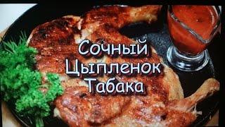 Сочный Цыпленок Табака! Простые Рецепты! / Juicy Chicken Tabaka!
