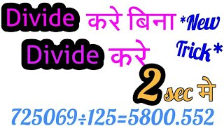 Easy Divide Trick| Solve Divide without dividing numbers