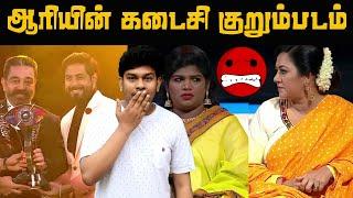 ஆரியின் வெற்றியில் Anbu Gang குறும்படம்😱 Bigg Boss 4 Tamil Grand Finale Troll😜 Aari Title Winner!