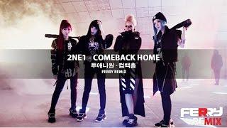 2NE1 - Comeback Home (Ferry Remix)