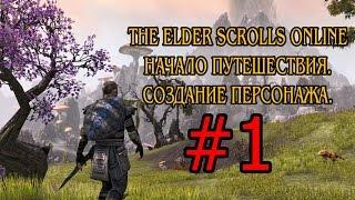 The Elder Scrolls Online - Начало Путешествия.Создание Персонажа.#1(Группа Стрима Вконтакте :https://vk.com/davejonestream Группа Стрима в Steam : http://steamcommunity.com/groups/davejonestream Стримы проводятся..., 2015-09-11T05:01:09.000Z)