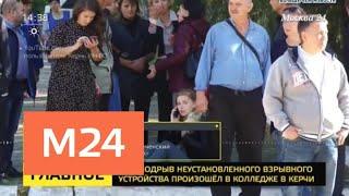 Студентка колледжа рассказала подробности ЧП в Керчи - Теракт в Керчи - Москва 24