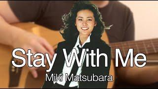 Stay with me - Miki Matsubara (松原みき - 真夜中のドア) Fingerstyle + Tabs