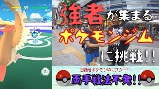 【CP1600以上】強者が集まるポケモンジムに挑む!!@新宿【ポケモンGO】 thumbnail