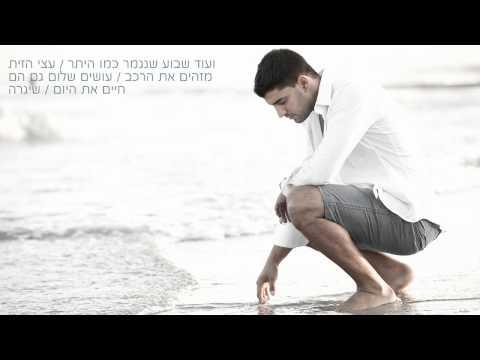 משה פרץ - שיגרה - Moshe Perez - Shigra