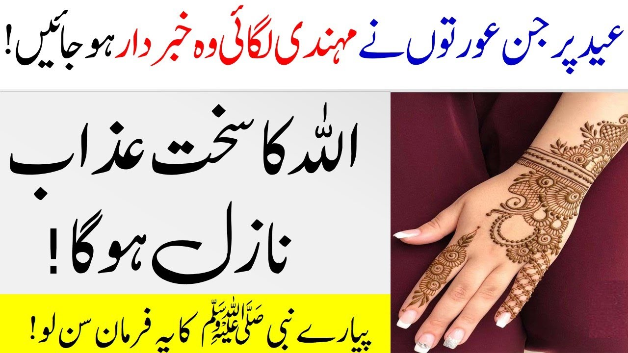 What does Islam say about applying henna on the day of Eid | Eid par mehndi Lagana | Islamic Teacher