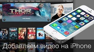 How to Add video to iPhone / Добавляем видео на iPhone(При покупке iPhone или iPad многие интересуются, как на него можно добавлять видео? Если обходится стандартными,..., 2014-02-10T12:19:38.000Z)