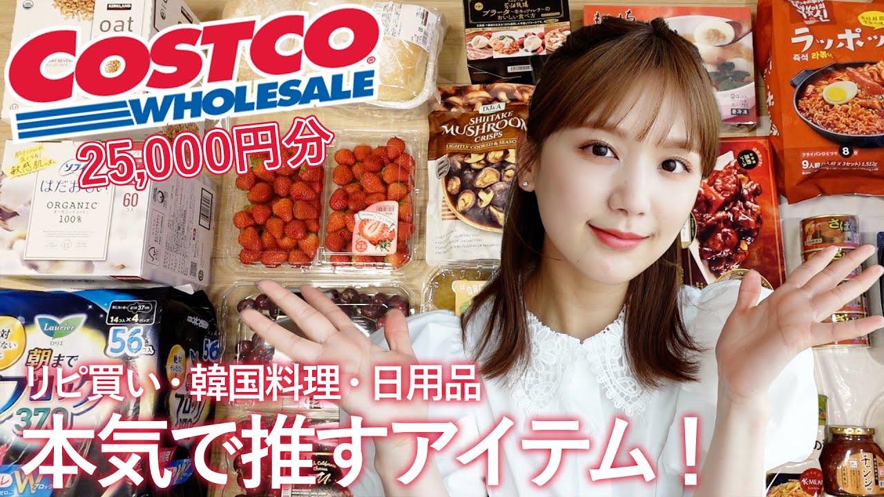 【コストコ購入品】本当のおすすめのみ❤︎リピ買い・韓国料理・ダイエット食品を爆買い!!【絶対に行く前に見て!!!】