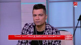 """""""حسن شاكوش يفاجئ ياسمين عز بـ أغنية الحلم الجميل لـ """"هاني شاكر"""