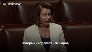 В Конгрессе США произнесли 8-часовую речь