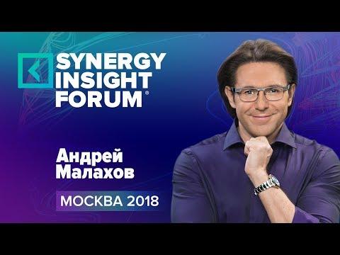 Андрей Малахов | Экономика внимания | SYNERGY INSIGHT FORUM 2018 | Университет СИНЕРГИЯ