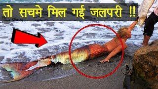 जानिए जलपरी का असली रहस्य / Do mermaids really exist ?