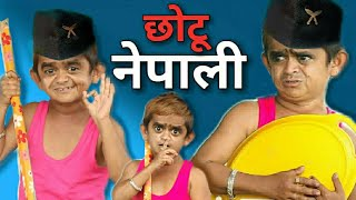 chotu-nepali-khandesh-hindi-comedy-chotu-comedy-video