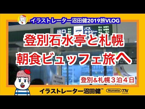 【北海道激安旅行】登別石水亭と札幌激ウマ朝食ホテル2件レビュー
