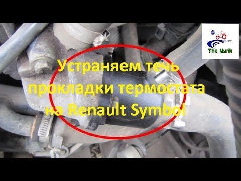 Устраняем течь прокладки термостата на Renault Symbol
