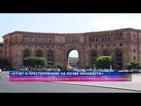 Отчет о преступлениях Армении на почве ненависти к азербайджанцам