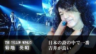 イエローモンキー THE YELLOW MONKEY再結成直前2015年の菊地英昭(エマ)...