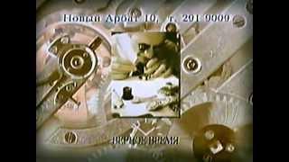 Верное Время http://www.luxdiscount.ru/articles58.html(Ремонт часов и ювелирных изделий! Мастерская фирмы «Верное время» имеет свою историю. В 1969 году в одной..., 2015-01-22T14:50:01.000Z)