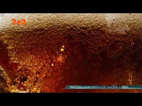 Уся правда про Кока-колу