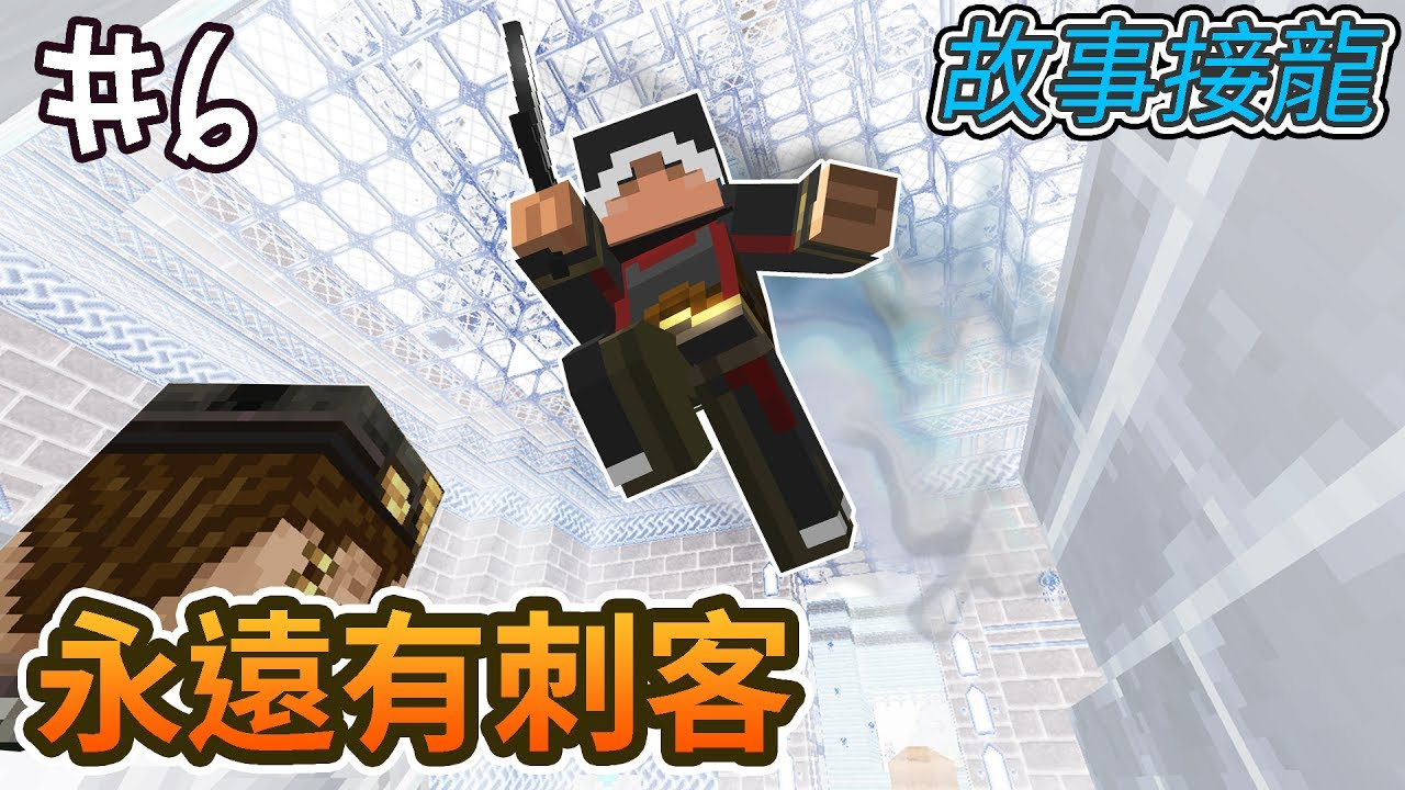【Minecraft】故事接龍:⚔️永遠有刺客#6 - YouTube