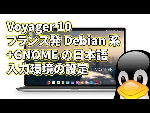 Voyager 10 Debian Buster: フランス発Debian系Linux