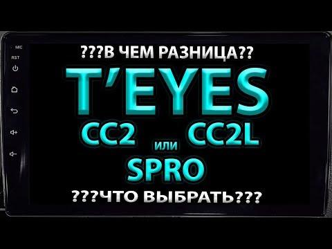 Teyes CC2 или Teyes SPRO в чем разница сравнение характеристик и что выбрать