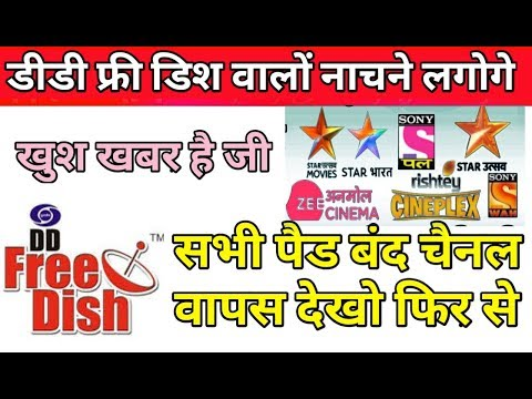All-paid-channel-free-kaise-chalaye tagged Clips and Videos ordered