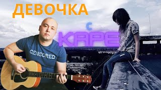 Мукка - Девочка с каре (Кавер) на гитаре видео