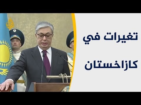 كزاخستان.. تفاؤل شعبي بالتغيير ومعارضة تنتقد نسخ الرؤساء المكررة  - نشر قبل 2 ساعة