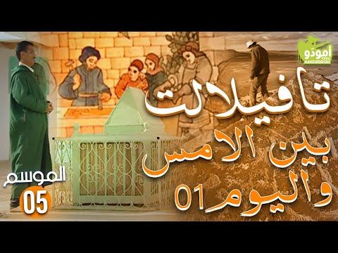 AmouddouTV 075 tafilalet 01 أمودّو/ تافيلالت بين الامس واليوم
